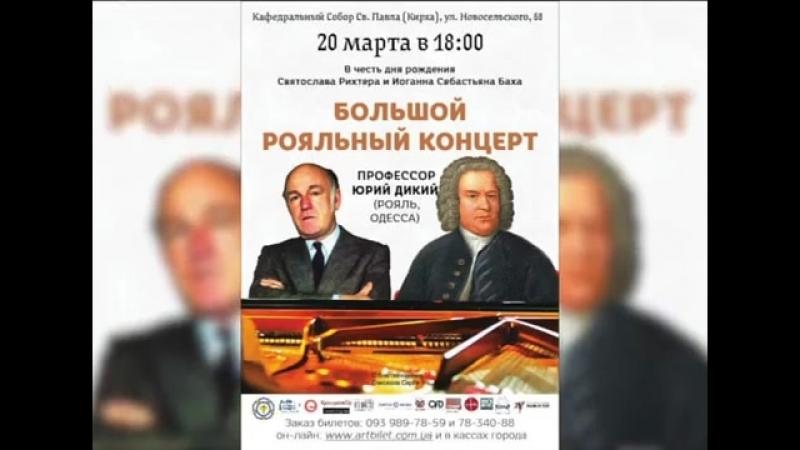 Юрий Дикий - Приглашение к рояльному концерту в Кирхе