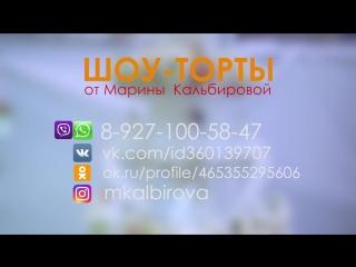 ШОУ-ТОРТ