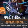...ФА, школа танца: pole dance, акробатика и пр.