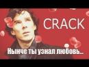 Нынче ты узнал любовь BBC [ RUS CRACK; by ak1ra]