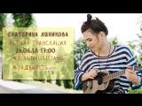 Екатерина Яшникова - Трансляция концерта для #bingomusicians