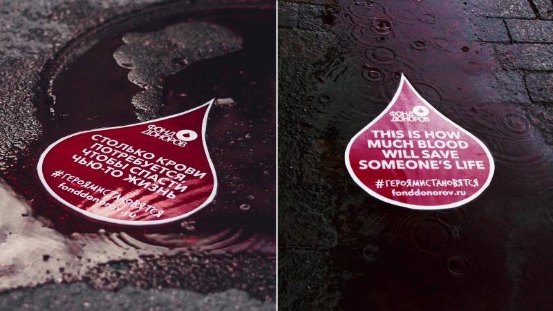 Социальная реклама донорства в Петербурге