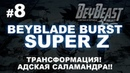 Beyblade Burst Super Z - 8 русс. озвучка от BeyBeast project