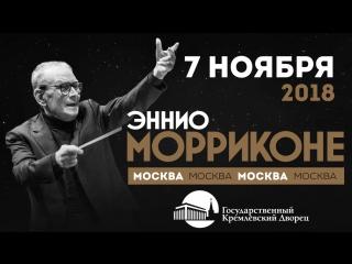 Ennio Morricone приглашает на концерт в Кремль