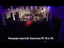 17 июня 2018 Все кантаты Баха Концерт шестой