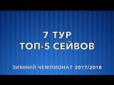 ТОП-5 сейвов 7 тура Зимнего Чемпионата 2017/2018