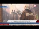 По предварительной информации МЧС сгоревший пансионат в Евпатории оформлен как жилой дом