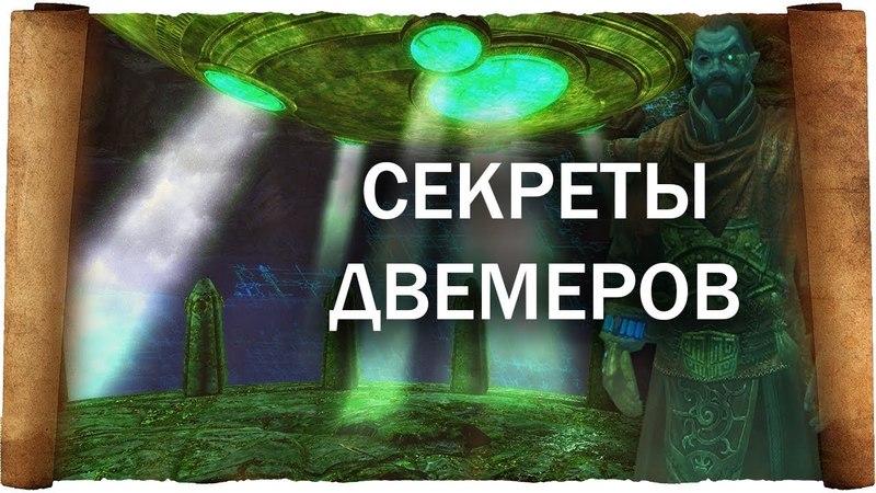 СЕКРЕТНЫЕ ТЕХНОЛОГИИ ДВЕМЕРОВ ► Skyrim Project AHO 4