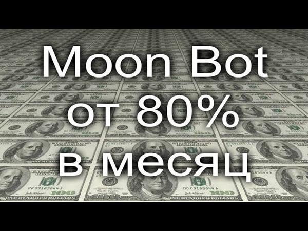 Moon Bot. Бот для автоматической и ручной торговли на биржах Binance и Bittrex.