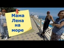 🔴🔴 Мама Лена на море 🔴🔴 Алушта и Набережная Рабочем уголке Крым 2018