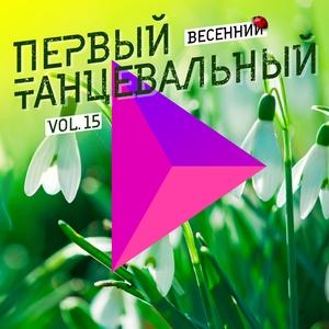 Первый танцевальный, Vol. 15