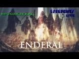 Enderal(мод SKYRIM).. Прохождение... Изучение..#11(в 19:00 по МСК)