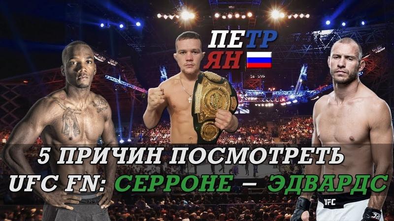 5 причин по UFC FN Дональд Серроне - Леон Эдвардс | Петр Ян, Теруто Ишихара, Тайсон Педро