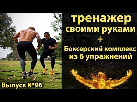 Лесенка Тренажер своими руками Боксерский комплекс упражнений к нему
