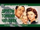 ツ Другой Тонкий человек (1939) перевод Герусов