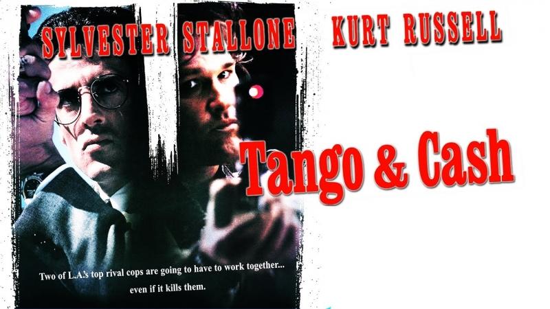 Танго и Кэш 1989 Гаврилов 1080р