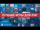 Хиты PlayStation по привлекательной цене