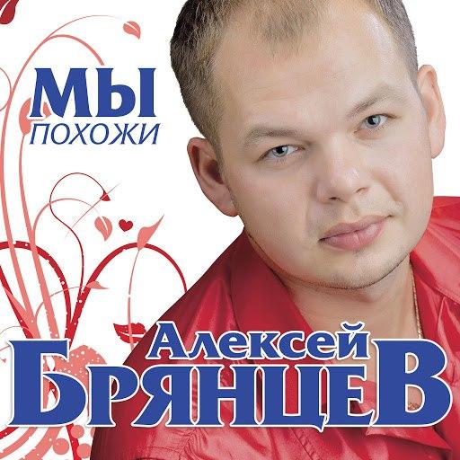 Алексей Брянцев альбом Мы похожи