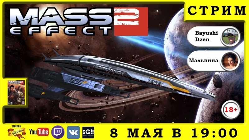 [PC/Mass Effect 2/EP03] Продолжаем поиски команды, коллекционных кораблей и рыбок)