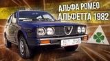 АЛЬФА РОМЕО  АЛЬФЕТТА 1982 КВАДРОФОРИ  Alfa Romeo  Alfetta 1982 Quadrifoglio  Про автомобили