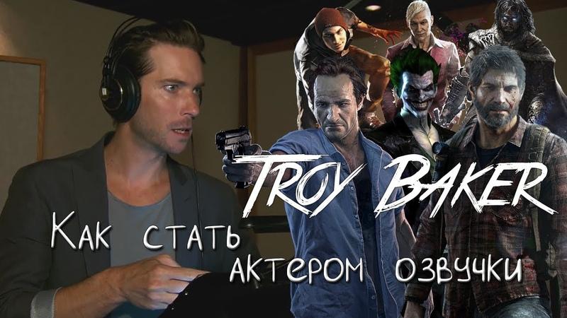 Как стать актером озвучки Troy Baker Как начать озвучивать