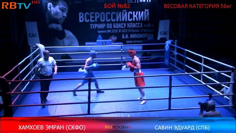 Эдуард Савин - Эмран Хамхоев (СКФО): турнир Никонорова 2017
