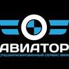 Авиатор БМВ СПб