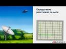 21. Радиолокация. Понятие о телевидении. Развитие средств связи