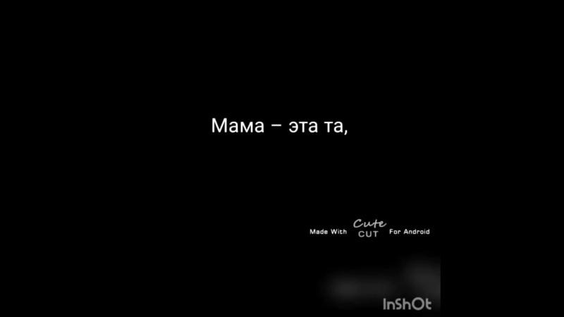 мама ты мое все♥️