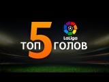 Топ-5 Голов 28 тура Ла Лиги