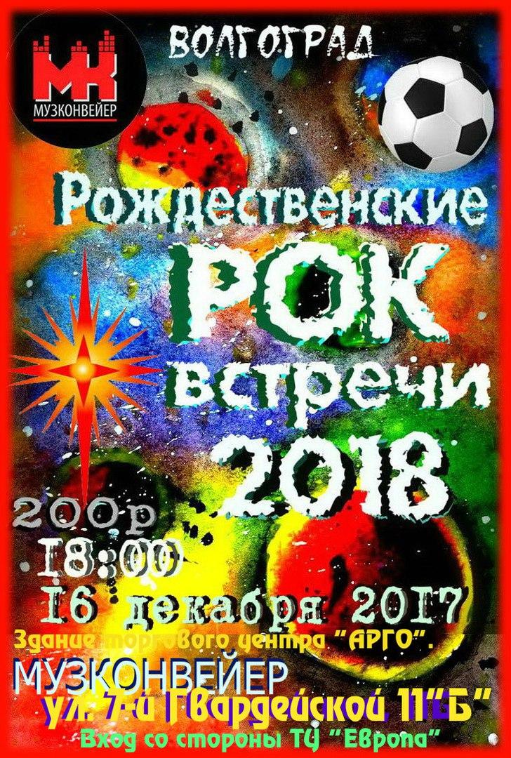 Афиша Волгоград РОЖДЕСТВЕНСКИЕ РОК ВСТРЕЧИ 2018