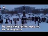 Это вам за пацанов Сотни жителей города Черемхово и последняя фраза майора Романа Филипова