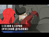 Грандиозный Человек-Паук - 1 сезон 6 серия (Дубляж)