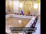 Путин отвечает на вопрос Кучера