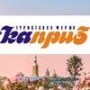 "Туры в Санкт-Петербург. Турфирма ""Каприз"""