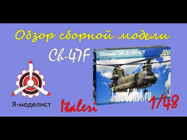 Обзор содержимого коробки сборной масштабной модели фирмы Italeri: вертолёт CHINOOK HC.2 / CH-47F в масштабе 1/48. i-modelist.ru/goods/model/aviacija/italeri/320/48939.html