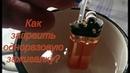 Как заправить одноразовую зажигалку? / How to fill a disposable lighter?