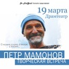 Легендарный Пётр Мамонов в Курске! 19 марта