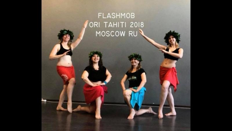 Flashmob Ori Tahiti 2018 Школа Гавайского танца «KEOLA», Москва