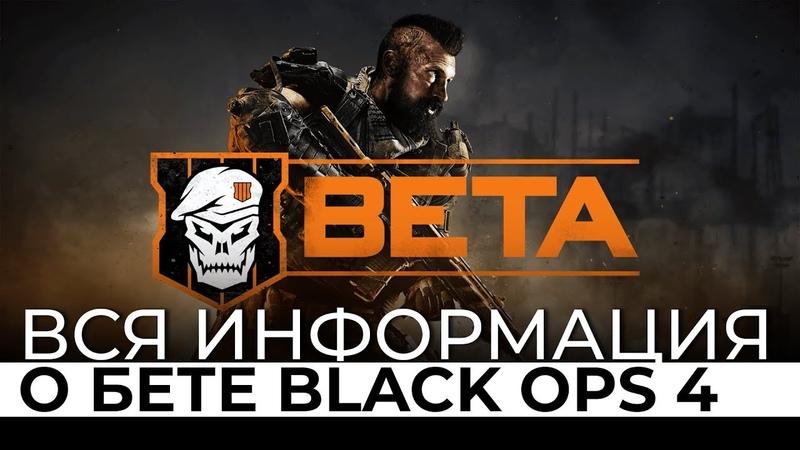 ВСЯ информация о БЕТЕ Black Ops 4