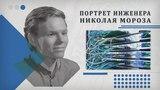 Портрет инженера. Николай Мороз