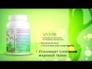 Life Energy - быстрое средство для похудения препарат от компании Тибетская Форм_HD