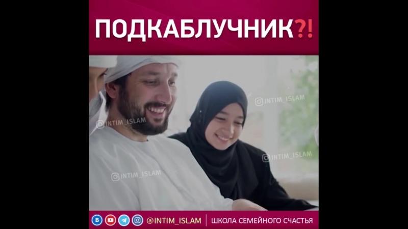 Intim_islamBgbyP5Egqkr.mp4