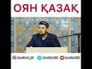 Оян Қазақ Ризабек Батталұлы