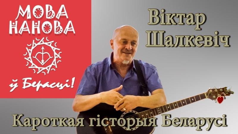 Віктар Шалкевіч - Кароткая гісторыя Беларусі