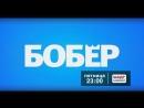 АНОНС. Художественный фильм БОБЕР . Смотри 20 июля в эфире регионального телеканала ШАДР-инфо