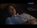 Отчаянные Романтики. 3 Серия.