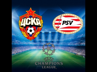 ЦСКА (РОССИЯ) 3-2 ПСВ (НИДЕРЛАНДЫ) / Лига чемпионов 2015 -2016/ арена