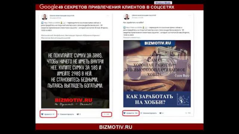 1. Кастомарафон «49 секретов привлечения клиентов в соцсетях» АС Белановский 2017
