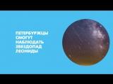 Петербуржцы смогут наблюдать звездопад Леониды